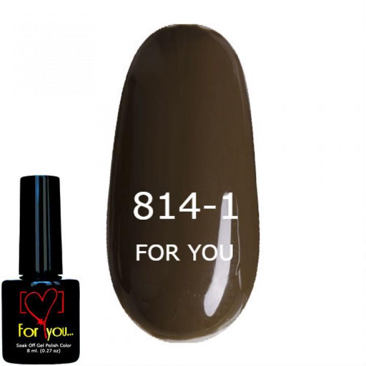 Гель лак для ногтей Коричнево Сливовый, эмаль FOR YOU № 814-1