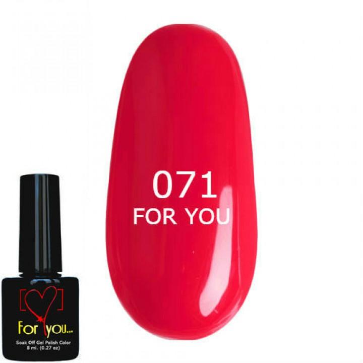 Гель лак для ногтей Пунцовый FOR YOU № 071