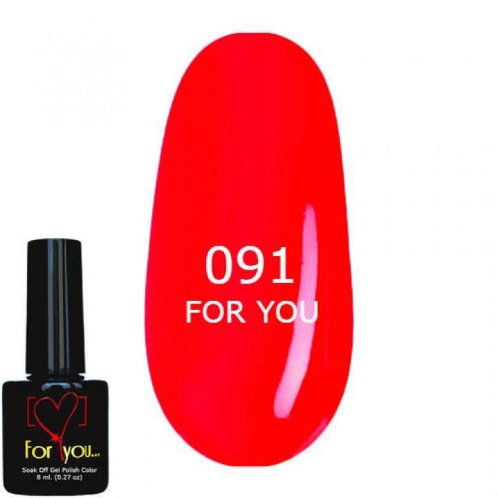 Гель лак для ногтей Коралловый Неон FOR YOU № 091