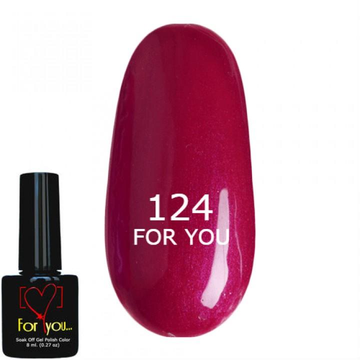 Гель лак для ногтей Малиновый Перламутр FOR YOU № 124