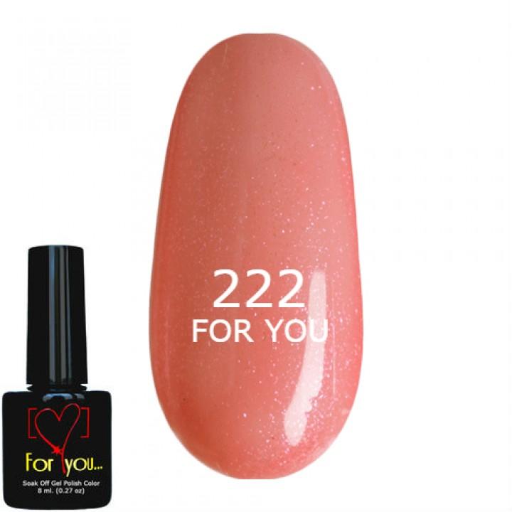 Гель лак для ногтей Прозрачно Розовый с шиммером FOR YOU № 222