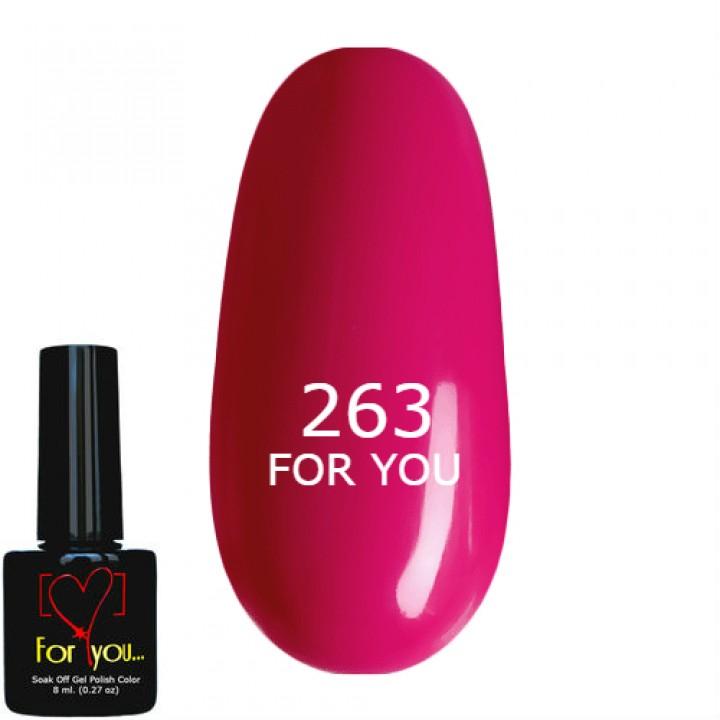 Гель лак для ногтей Розовый, эмаль FOR YOU № 263
