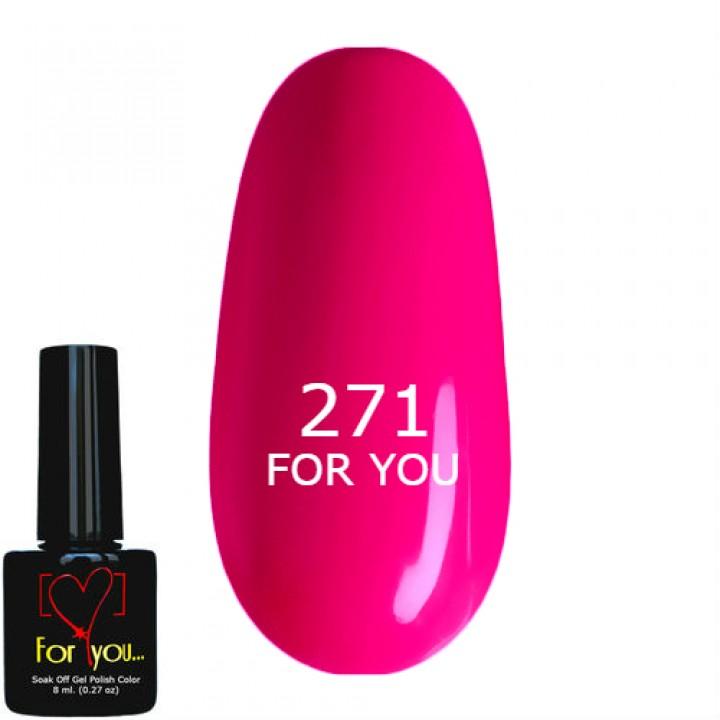 Гель лак для ногтей Розовый, эмаль FOR YOU № 271