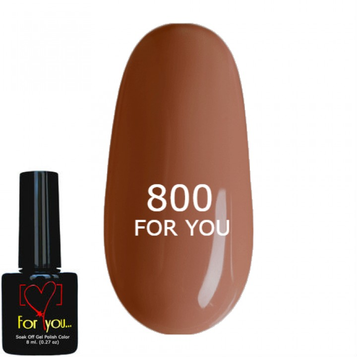 Гель лак для ногтей Коричнево Рыжий, эмаль FOR YOU № 800