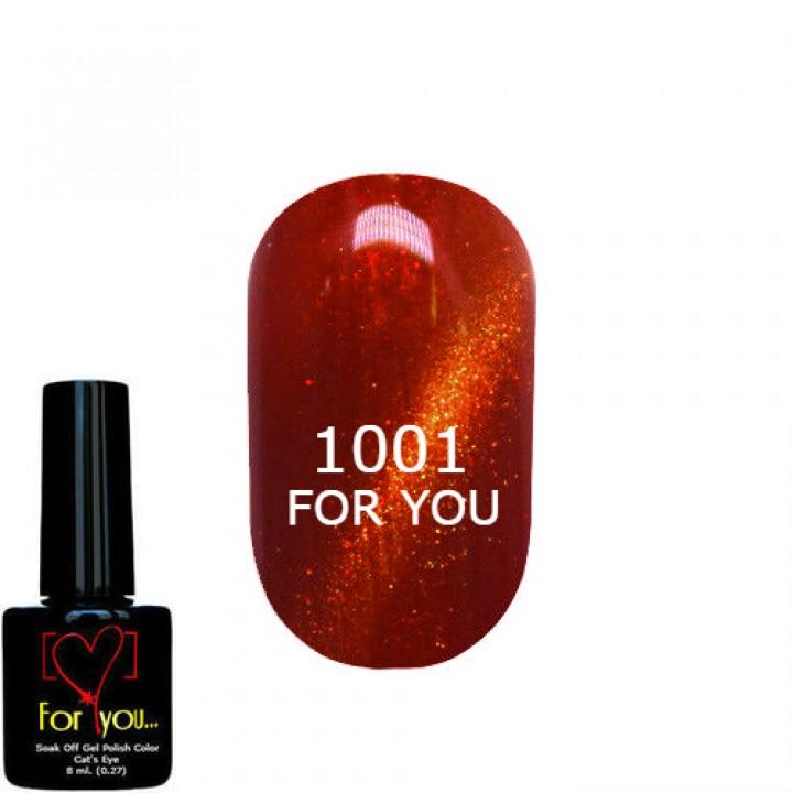 Гель лак для ногтей Малиновый, кошачий глаз FOR YOU № 1001