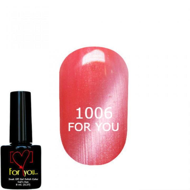 Гель лак для ногтей Малиновый, кошачий глаз FOR YOU № 1006