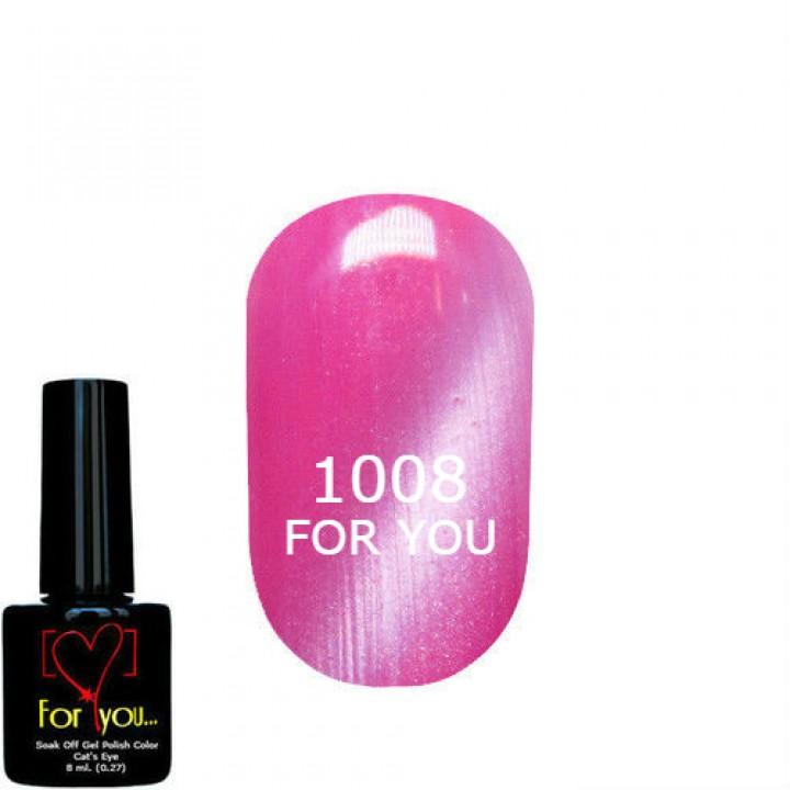 Гель лак для ногтей Ярко Фиолетовый, кошачий глаз FOR YOU № 1008