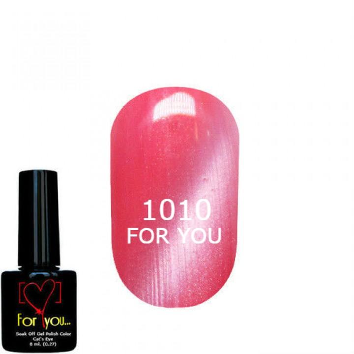 Гель лак для ногтей Розовый, кошачий глаз FOR YOU № 1010