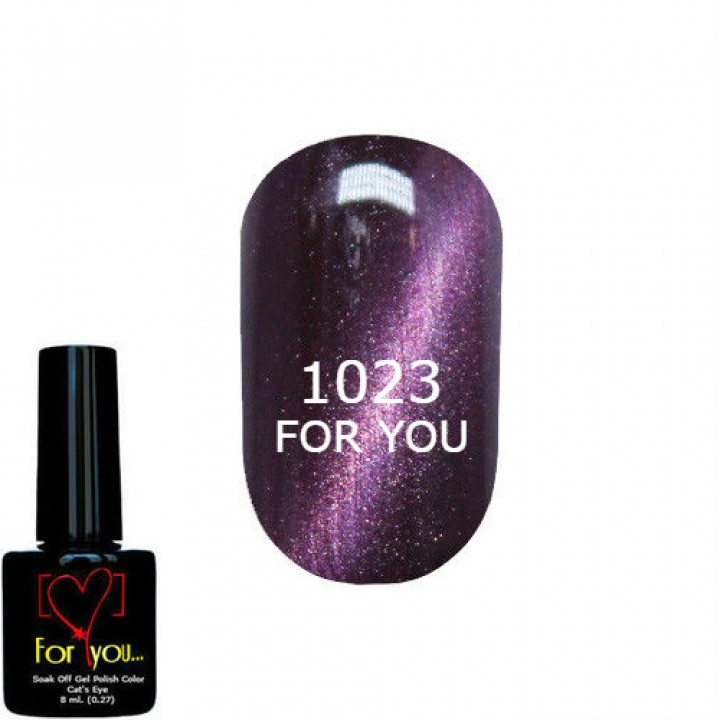 Гель лак для ногтей Темный Баклажан, кошачий глаз FOR YOU № 1023