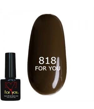 Гель лак Темный Шоколадно Коричневый FOR YOU № 818