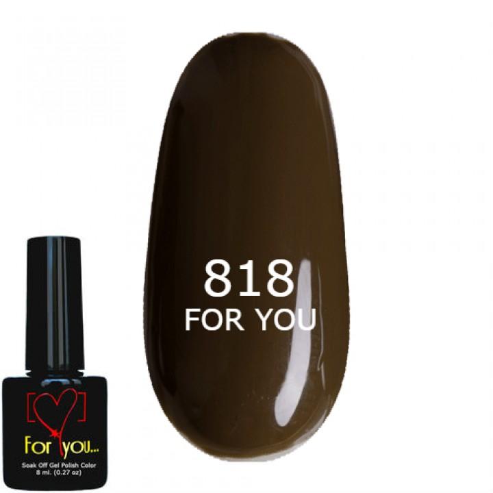 Гель лак для ногтей Темный Шоколадно Коричневый, эмаль FOR YOU № 818