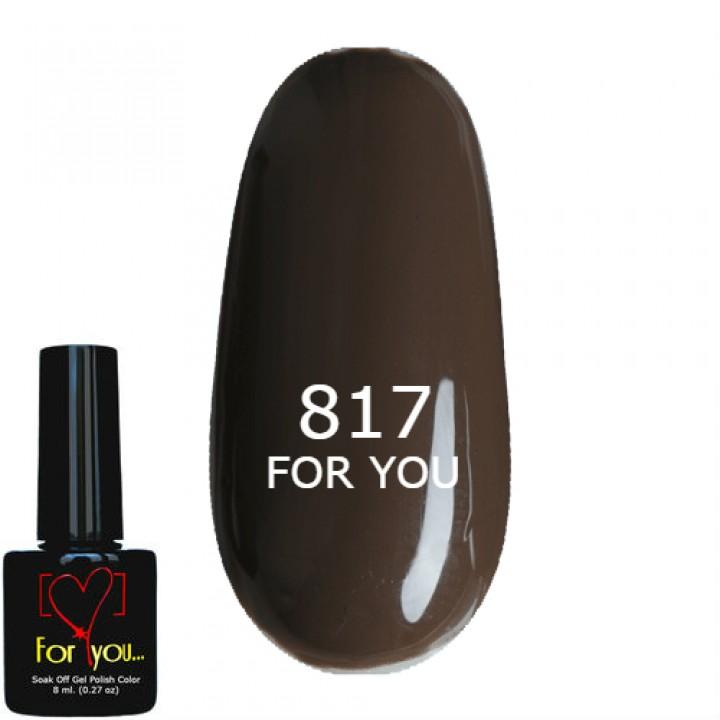 Гель лак для ногтей Темно Коричневый, эмаль FOR YOU № 817