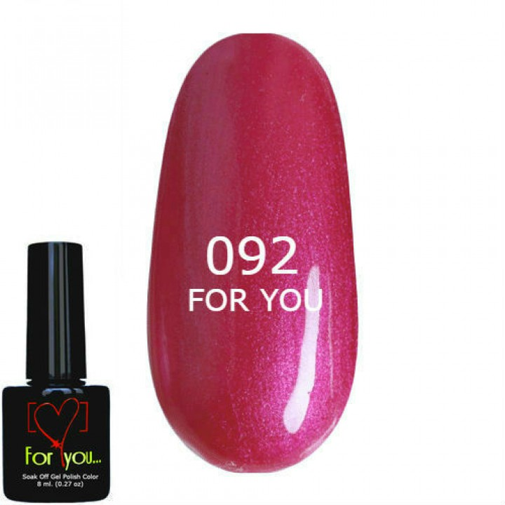 Гель лак для ногтей Розово Приглушенный FOR YOU № 092