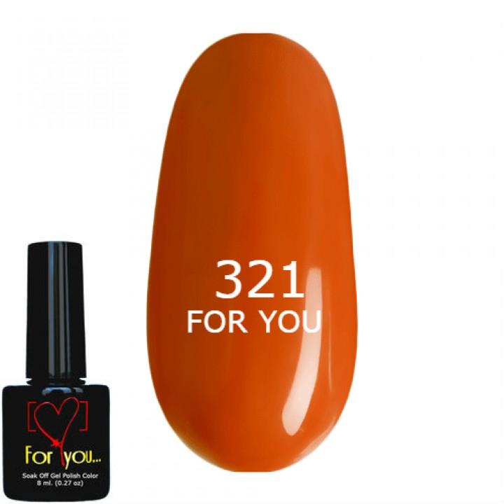 Гель лак для ногтей Терракотовый, эмаль FOR YOU № 321