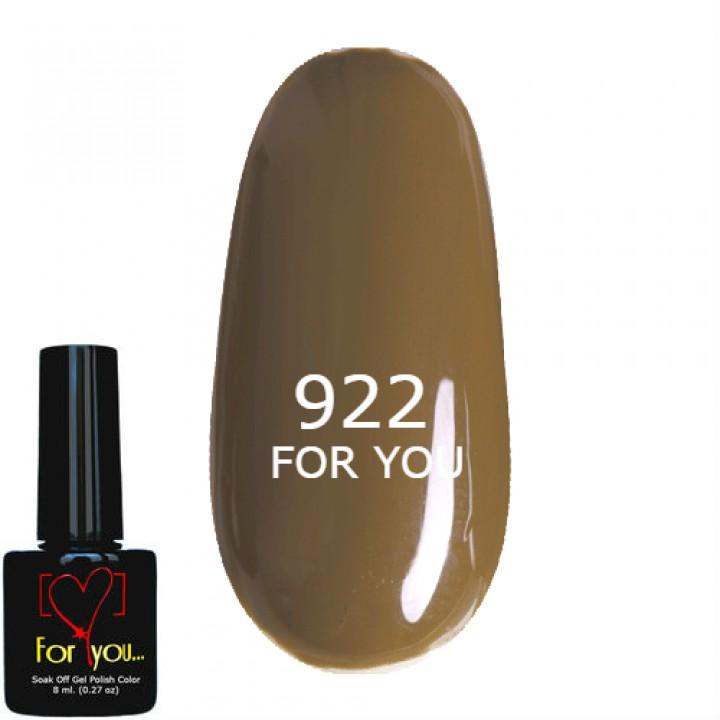 Гель лак для ногтей Серо Коричневый, эмаль FOR YOU № 922