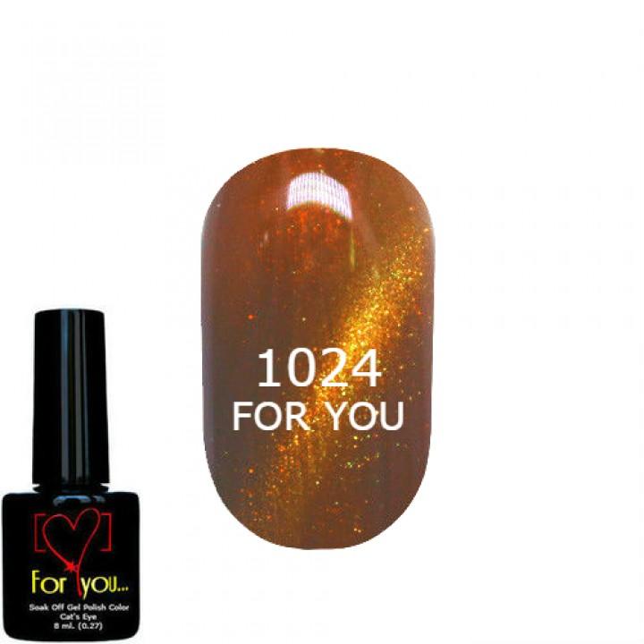 Гель лак для ногтей Коричневый с Золотом, кошачий глаз FOR YOU № 1024